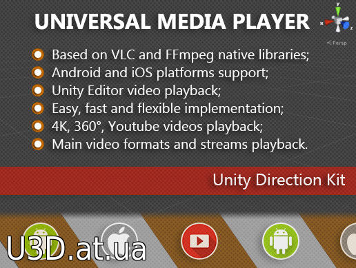 UMP (Android, iOS) v1.7.2.1